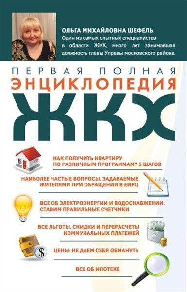 1368175494_pervaya_polnaya_enciklopediya_zhkh (385x600, 44Kb)