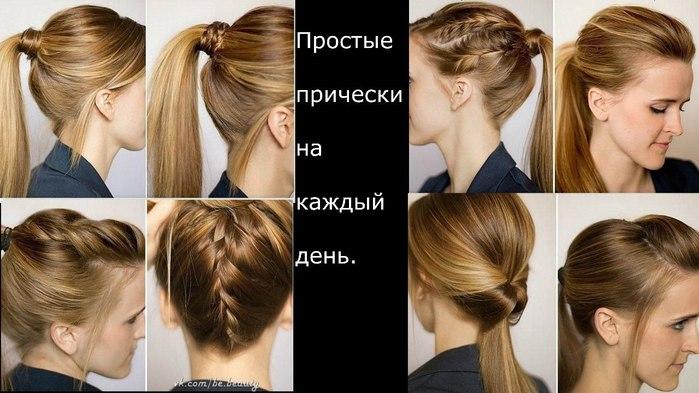простые прически на средний волос на каждый день