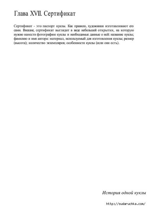 .у79 (496x700, 54Kb)