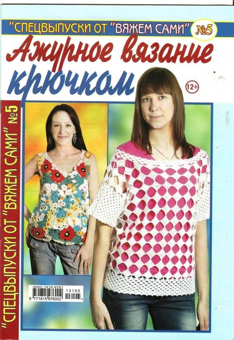 3922487_ViaS513s_Jurnalik_Ru_01 (483x700, 323Kb)