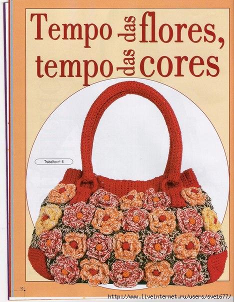 сумка5 (468x604, 209Kb)