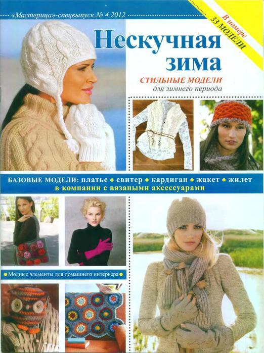 Masteritsa-spetsvyipusk_2012_N04_1 (522x700, 74Kb)
