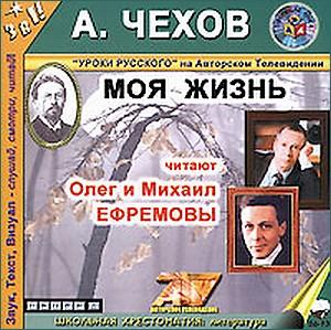1288984865_anton-chexov-moya-zhizn (300x299, 45Kb)