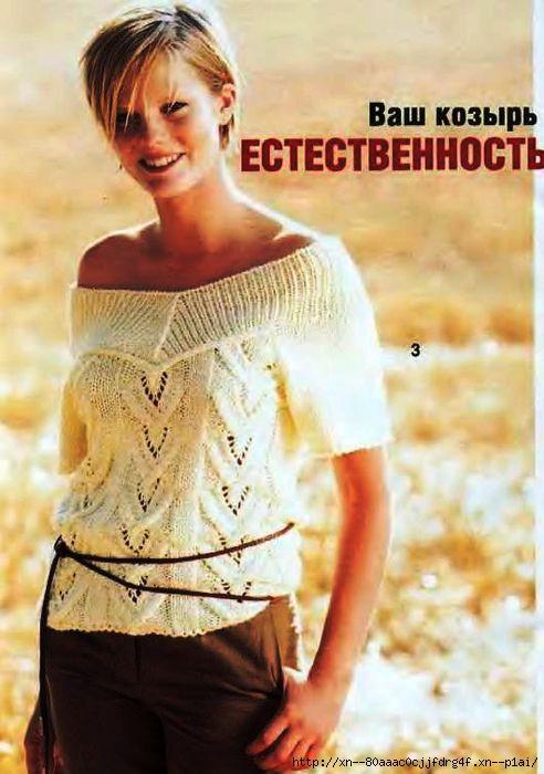 Пуловер с V- образной кокеткой