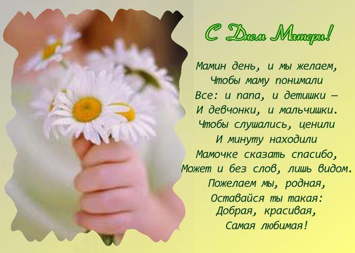 Бесплатные Поздравления С Днем Матери На Смс :: pozdravlenie-gift
