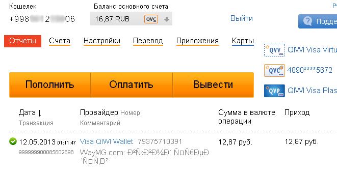 Выплата 12.87 киви.