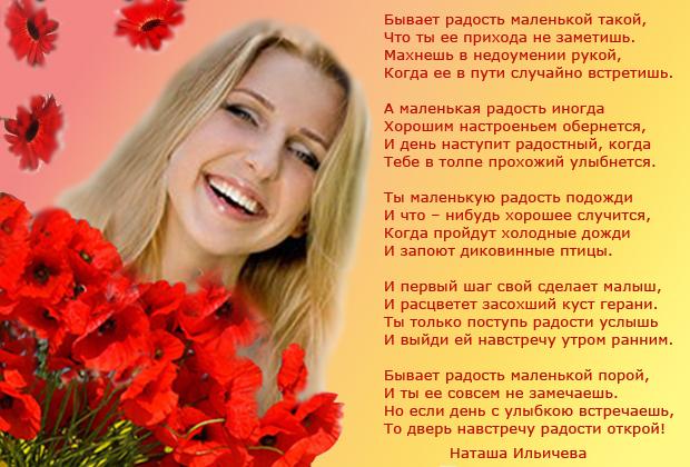 Стих радость только вам