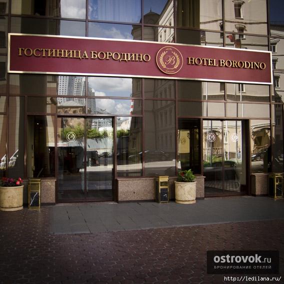 гостиница Бородино (568x568, 209Kb)