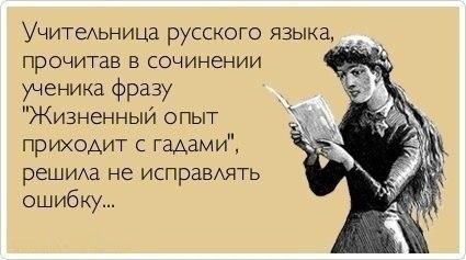 3185107_prikoli_pro_rysskii_yazik (425x237, 27Kb)