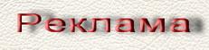 1368563414_85592745_reklama (231x56, 7Kb)