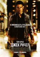 jack_reacher.html (130x185, 12Kb)