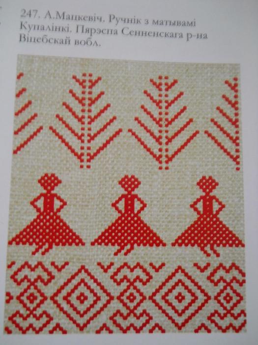 белорусская вышивка с