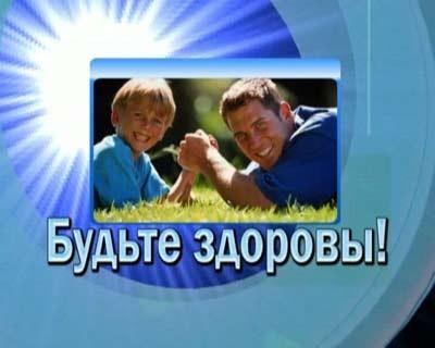 budte_zdorovy (400x320, 23Kb)