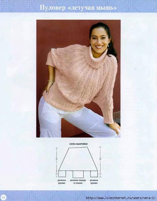 Вязание спицами свитер схемы летучая мышь.