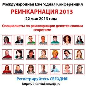 2013 konferencija (282x290, 31Kb)