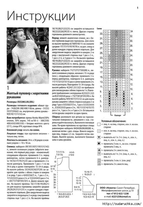 .ъ20 (486x700, 251Kb)
