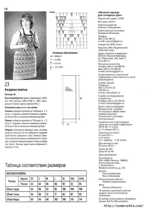 .ъ36 (486x700, 193Kb)