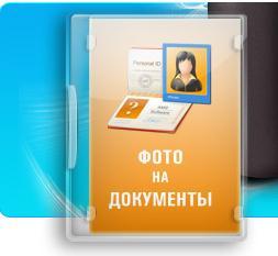 как сделать фото на документы (253x233, 9Kb)