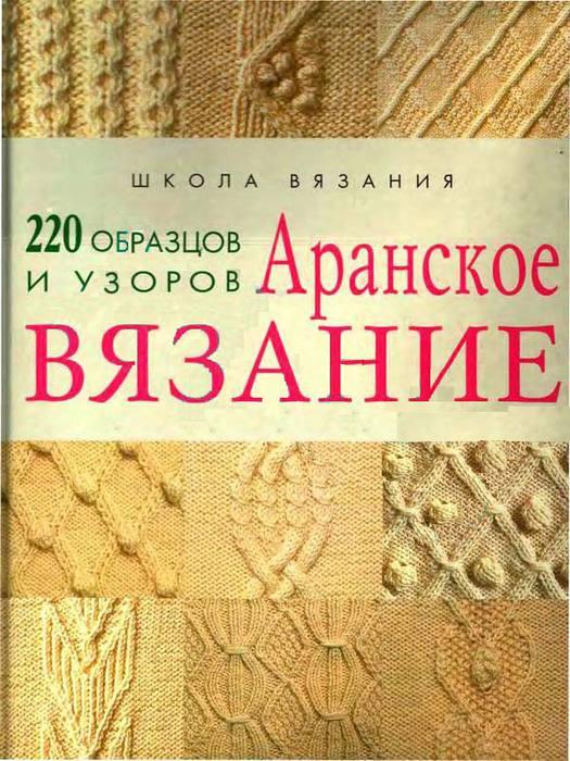 В книге даны основы и разнообразные приемы аранского вязания в сопровождении цветных схем и фотографий.