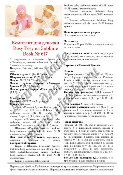 Rosy_Posy_p1 (493x700, 251Kb)