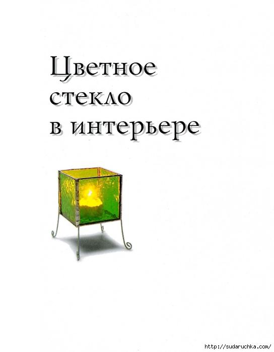 ЦветноеСтекло-02 (544x700, 96Kb)
