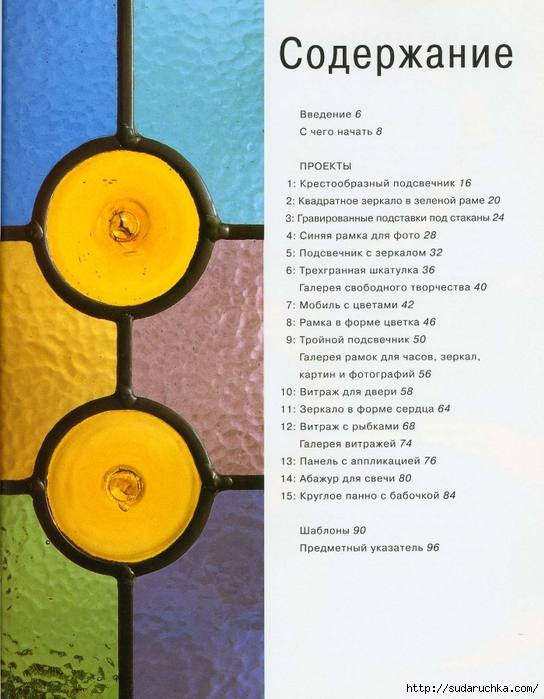 ЦветноеСтекло-06 (544x700, 280Kb)