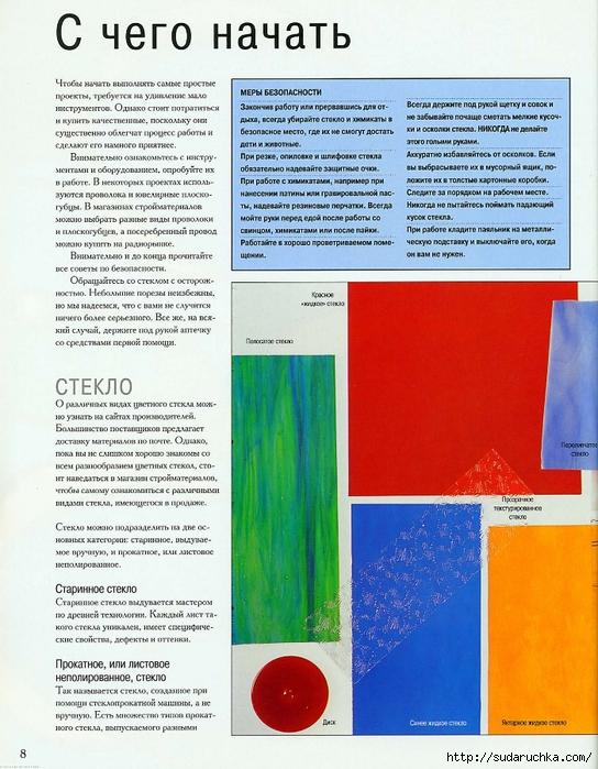 ЦветноеСтекло-09 (544x700, 325Kb)