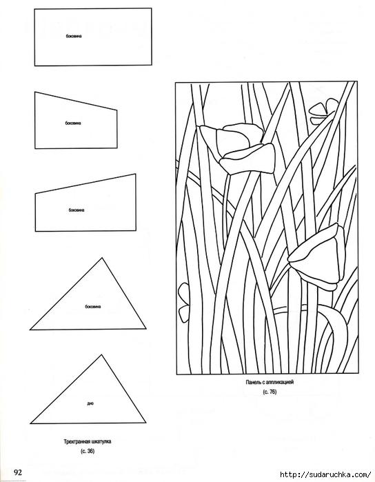 ЦветноеСтекло-93 (544x700, 142Kb)