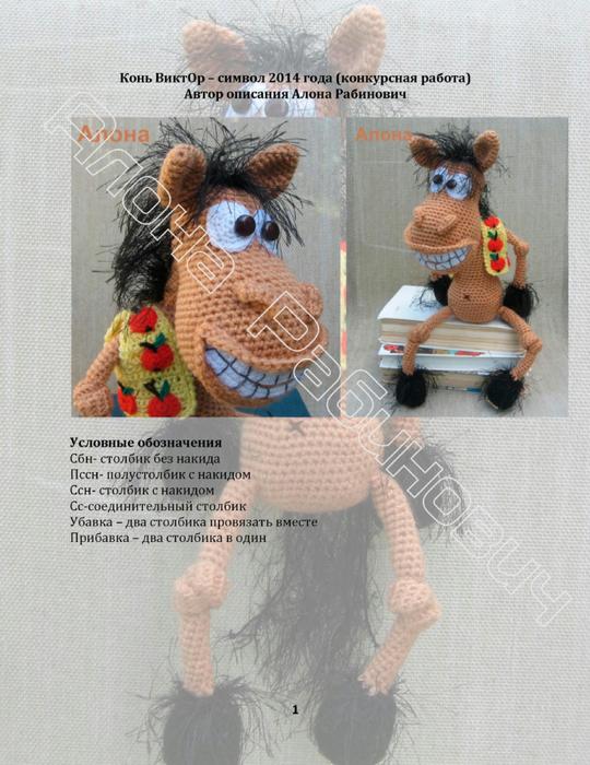 Конь ВиктОр0001 (540x700, 418Kb)
