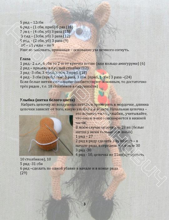 Конь ВиктОр0003 (540x700, 418Kb)