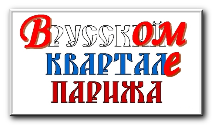 в русском квартале парижа париж франция нескучные заметки myparis paris france (700x414, 121Kb)