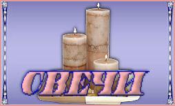 43 свечи (254x154, 12Kb)