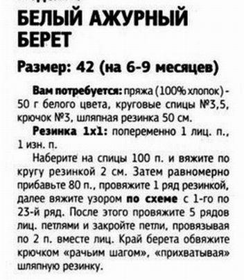 ажурный-берет - копия (3) (352x405, 38Kb)