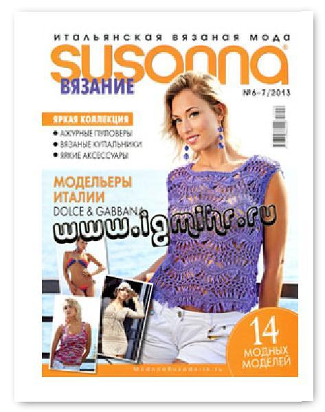 вязание журналы сюзанна схемы