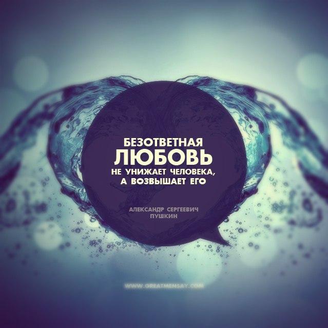 Bezotvetnaya-lyubov-ne-unizhaet-cheloveka-a-vozvyishaet-ego.----Aleksandr-Sergeevich-Pushkin (639x639, 56Kb)