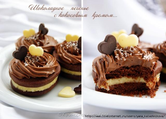 шоколадное печенье (640x459, 209Kb)