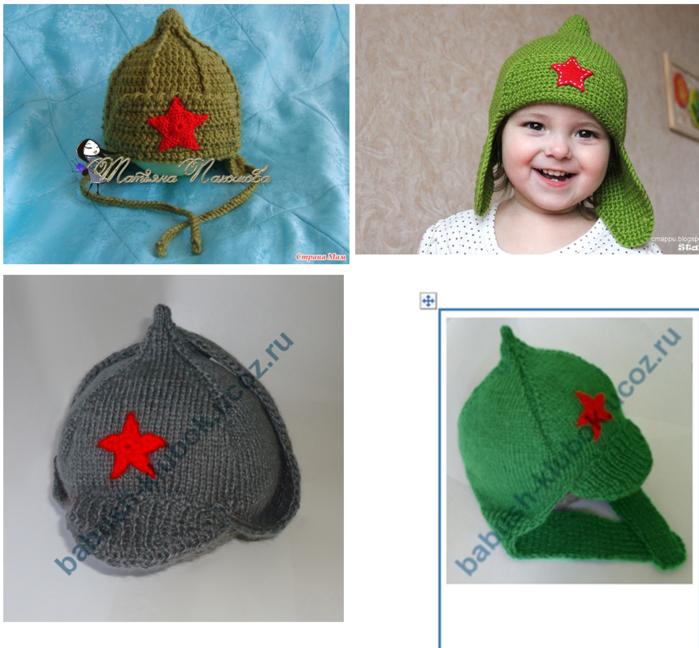 вязаную шапку-будёновку.