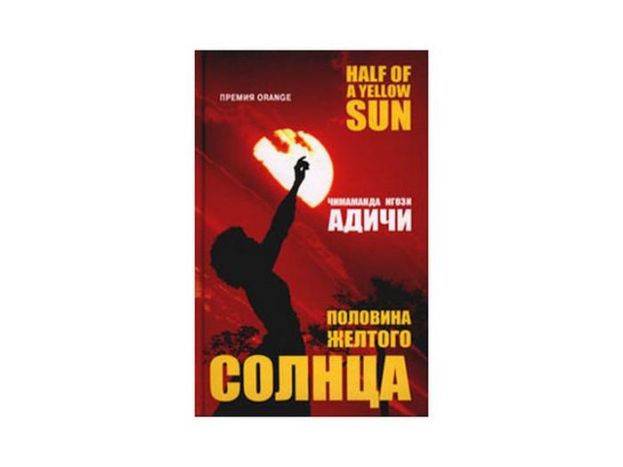 Половина желтого солнца - книга про темную сторону солнечной Африки/2822077_Polovina_jeltogo_solnca__kniga_pro_temnyu_storony_solnechnoi_Afriki_3 (700x525, 33Kb)