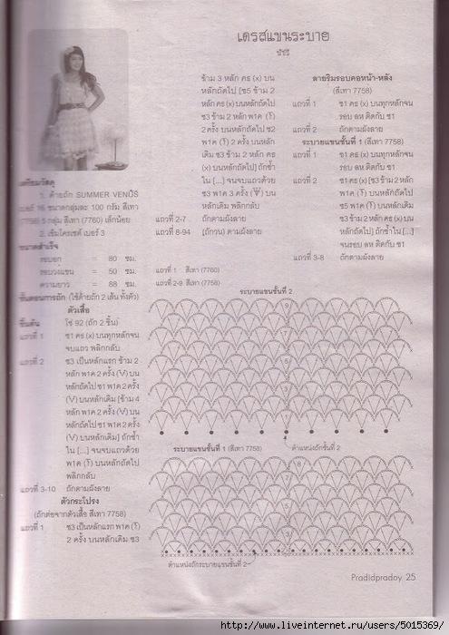 Binder1_Page_021_Image_0001 (495x700, 269Kb)