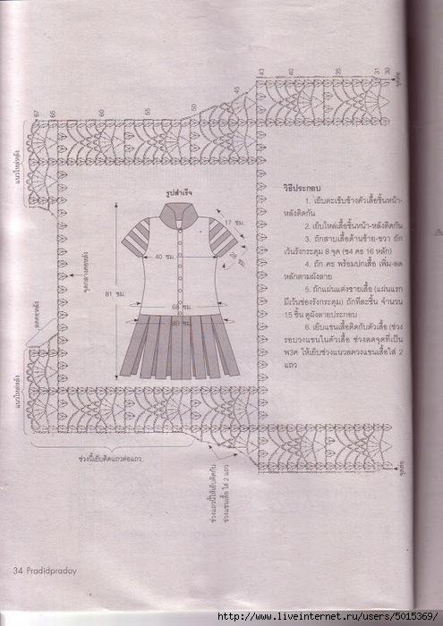 Binder1_Page_030_Image_0001 (495x700, 258Kb)