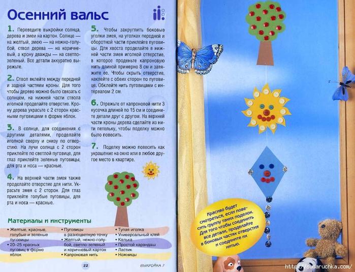 podelki-13 (700x535, 353Kb)