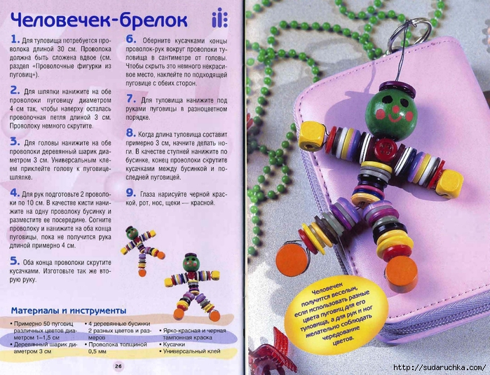 podelki-15 (700x535, 371Kb)