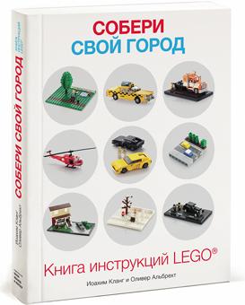 lego_3d_340 (273x340, 97Kb)