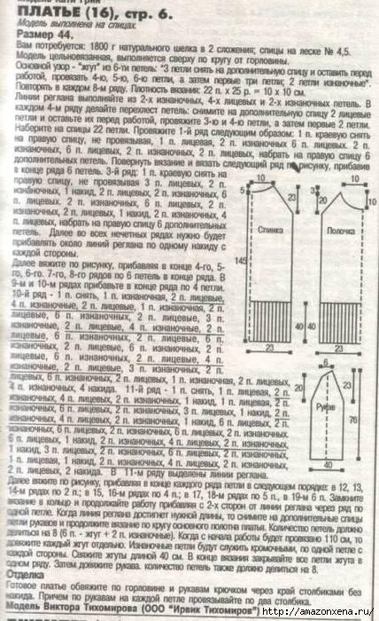 Длинное вязаное платье косами (2) (428x700, 218Kb)