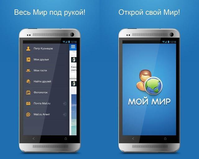 Приложение Android «Мой Мир» с фотографиями и музыкой