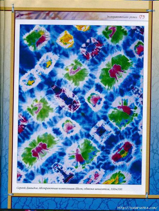 SD-Batik172 (Large) (526x700, 241Kb)
