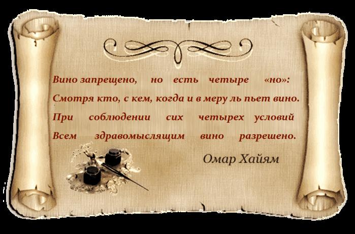 79816557_large__omarhayyam3e1309710888410 (700x461, 422Kb)