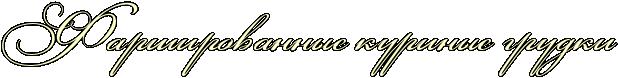4360286_RfarSirovannqePkurinqePgrudki (618x78, 19Kb)