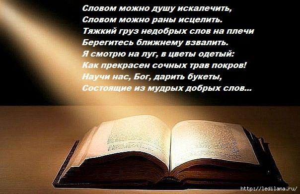 http://img0.liveinternet.ru/images/attach/c/8/101/269/101269814_101233895_mudroe_slovo.jpg