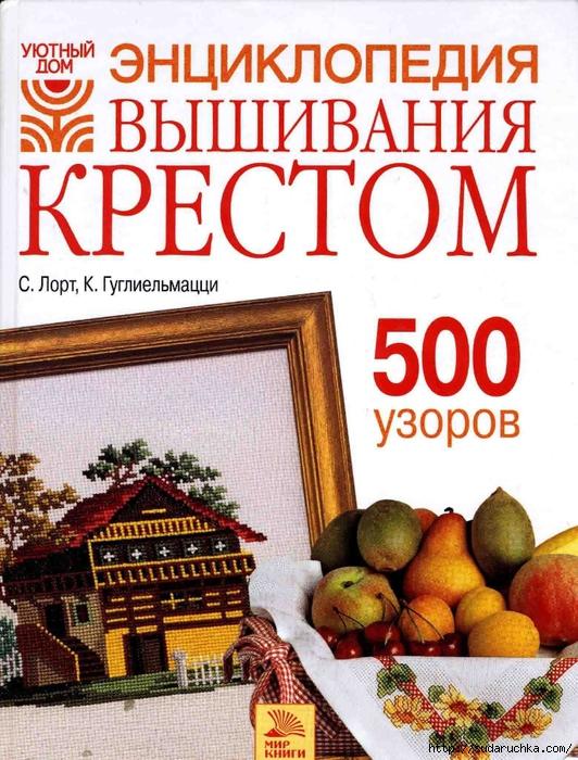 500_узоров_001 (532x700, 353Kb)